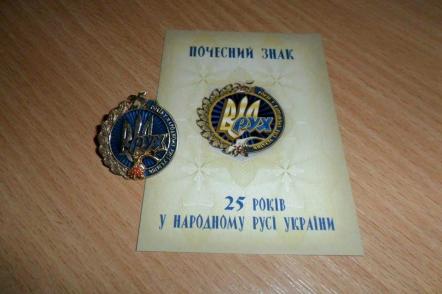 25-rokiv-v-narodnomu-rusi-ukrayiny-1