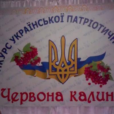 konkurs-ukrayinskoyi-patriotychnoyi-pisni-chervona-kalyna-emblema