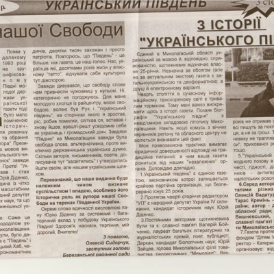 ukraibskiy-pivden-4