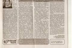 """Ювілейний """"Український південь"""" з нагоди 25 річчя газети"""