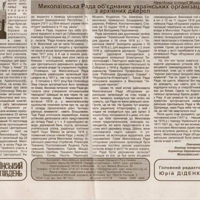 ukraibskiy-pivden-6