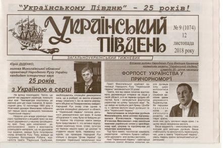 ukraibskiy-pivden-1