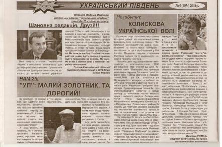 ukraibskiy-pivden-2