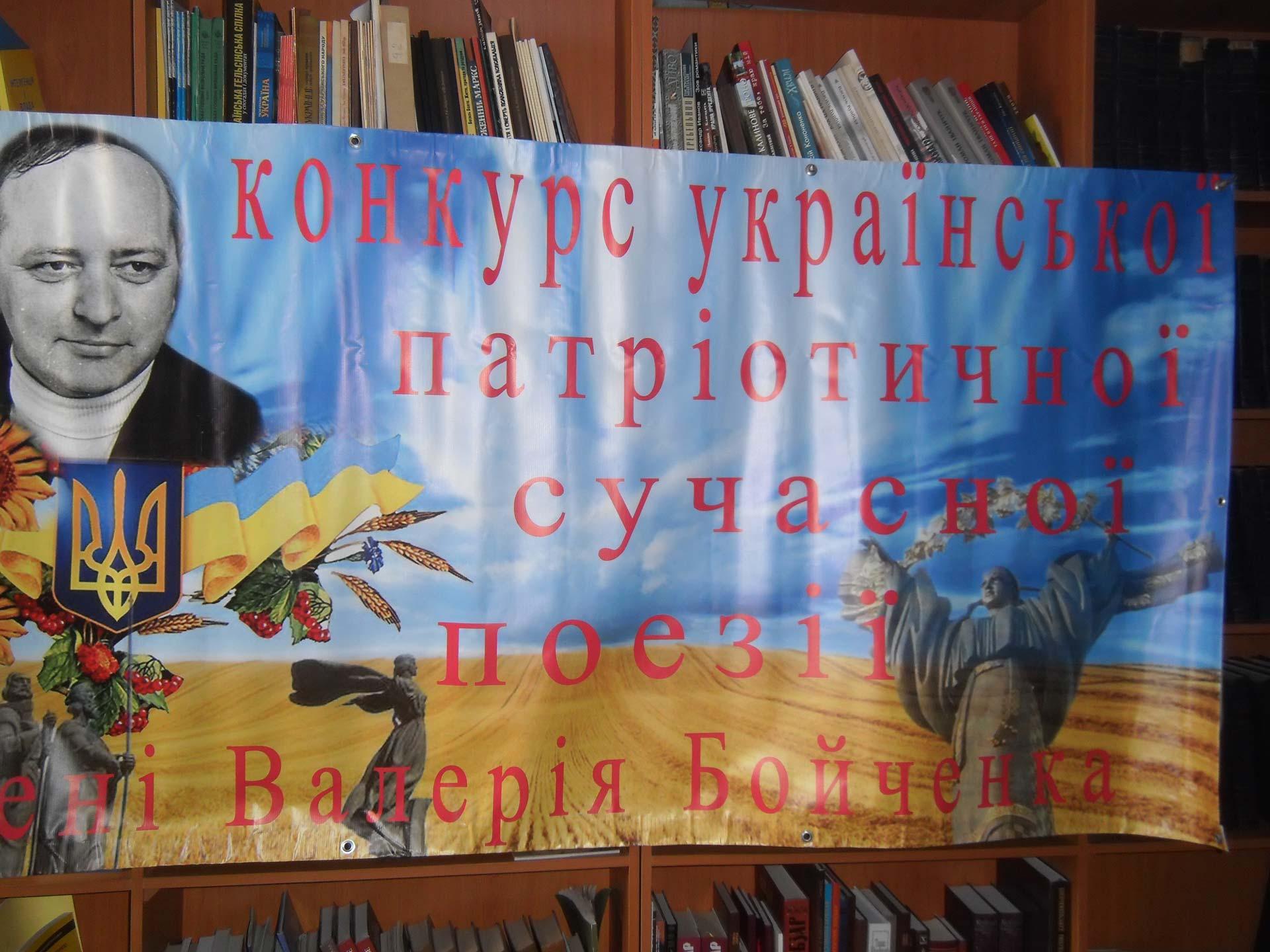 valeriy-boychenko-konkurs