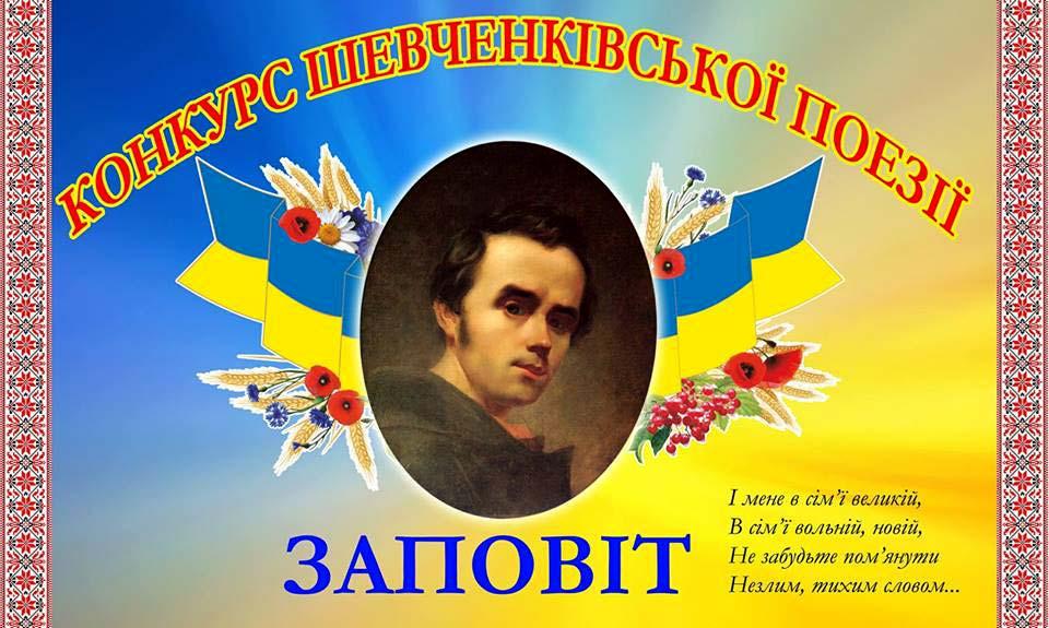 shkolyari-mykolayivshhyny-vidznachylys-svoyeyu-aktyvnistyu-na-hih-konkursi-shevchenkivskoyi-poeziyi-zapovit-7