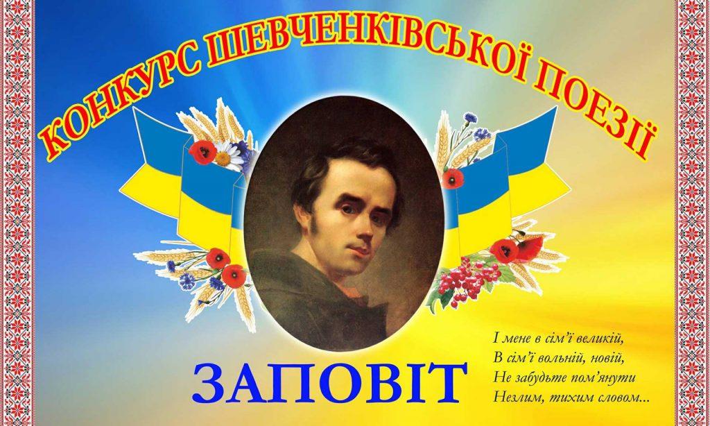 zaproshennya-na-xix-konkurs-shevchenkivskoyi-poeziyi-zapovit-1