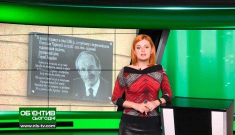Новини / Активісти Первомайську вшанували память В'ячеслава Чорновола | https://mnru.com.ua/