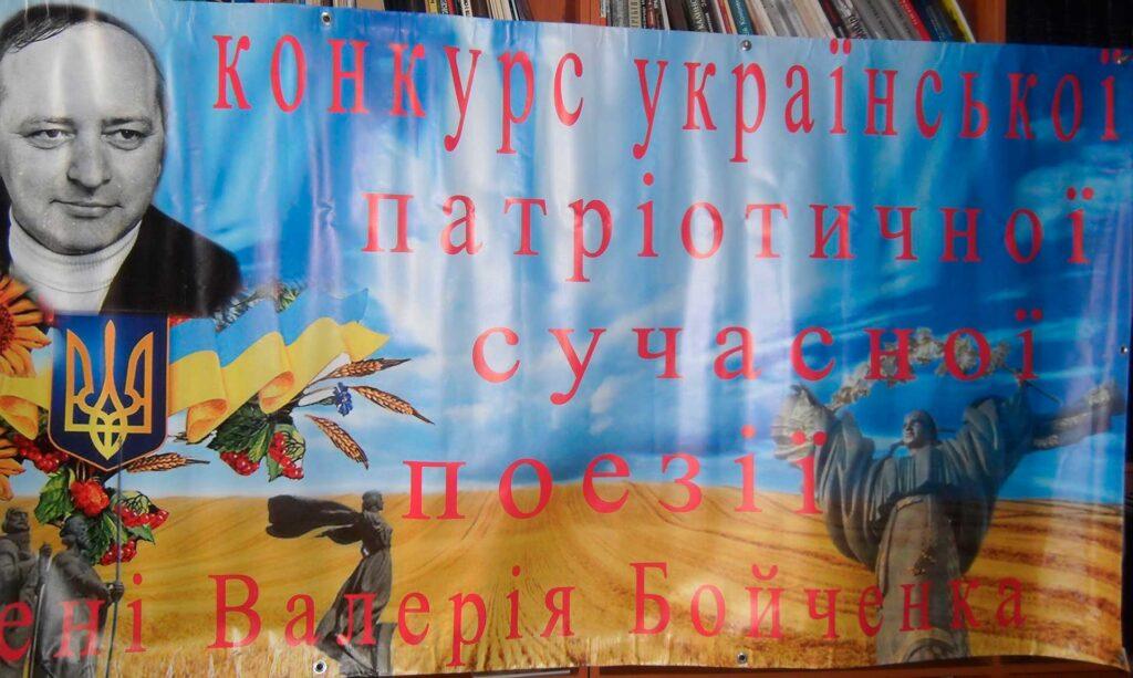polozhennya-bojchenko-2020