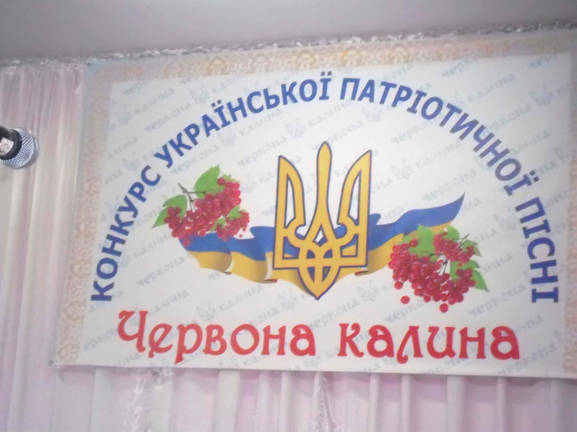 polozhennya-hhiv-konkurs-ukrayinskoyi-patriotychnoyi-pisni-chervona-kalyna-2020