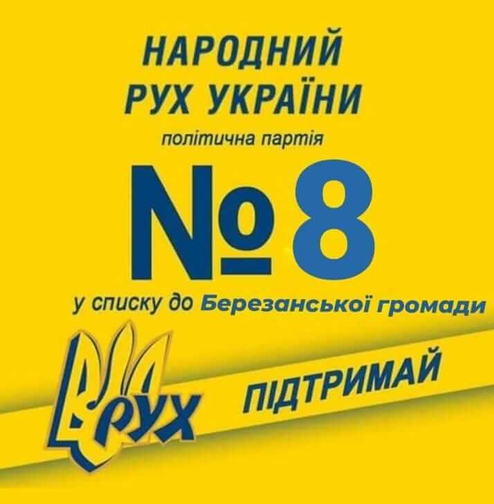 vybir-ye-narodnyj-ruh-ukrayiny-8-1