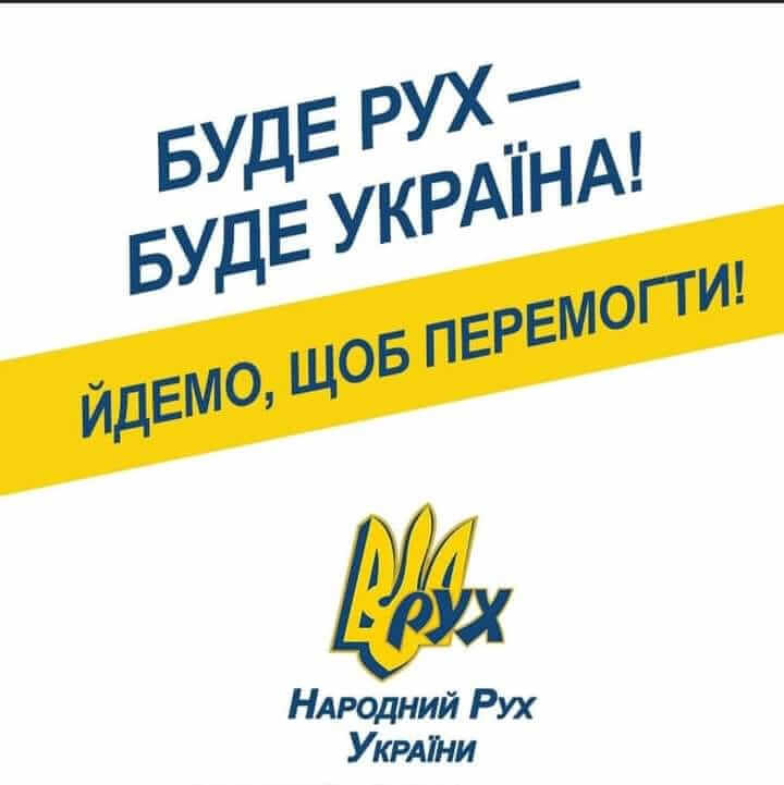 vybir-ye-narodnyj-ruh-ukrayiny-8-2