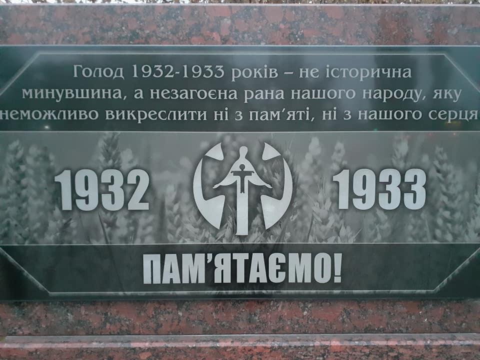 vshanuvannya-zhertv-golodomoru-genotsydu-v-ukrayini-1