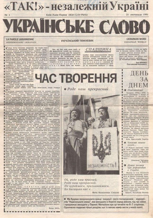 1-grudnya-den-derzhavotvorennya-1