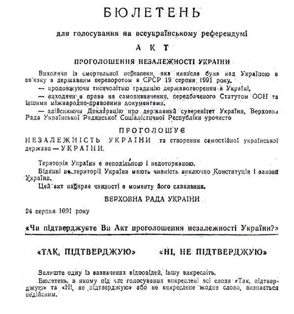 1-grudnya-den-derzhavotvorennya-2