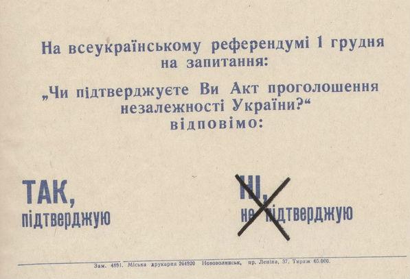 1-grudnya-den-derzhavotvorennya-4