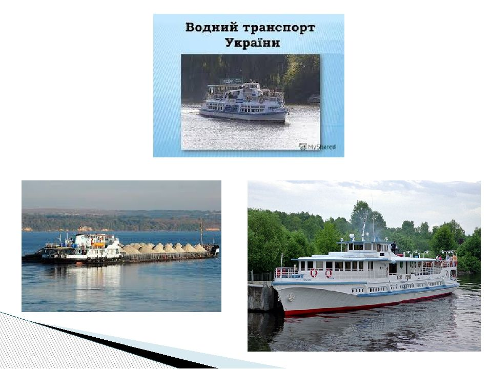 Водний транспорт