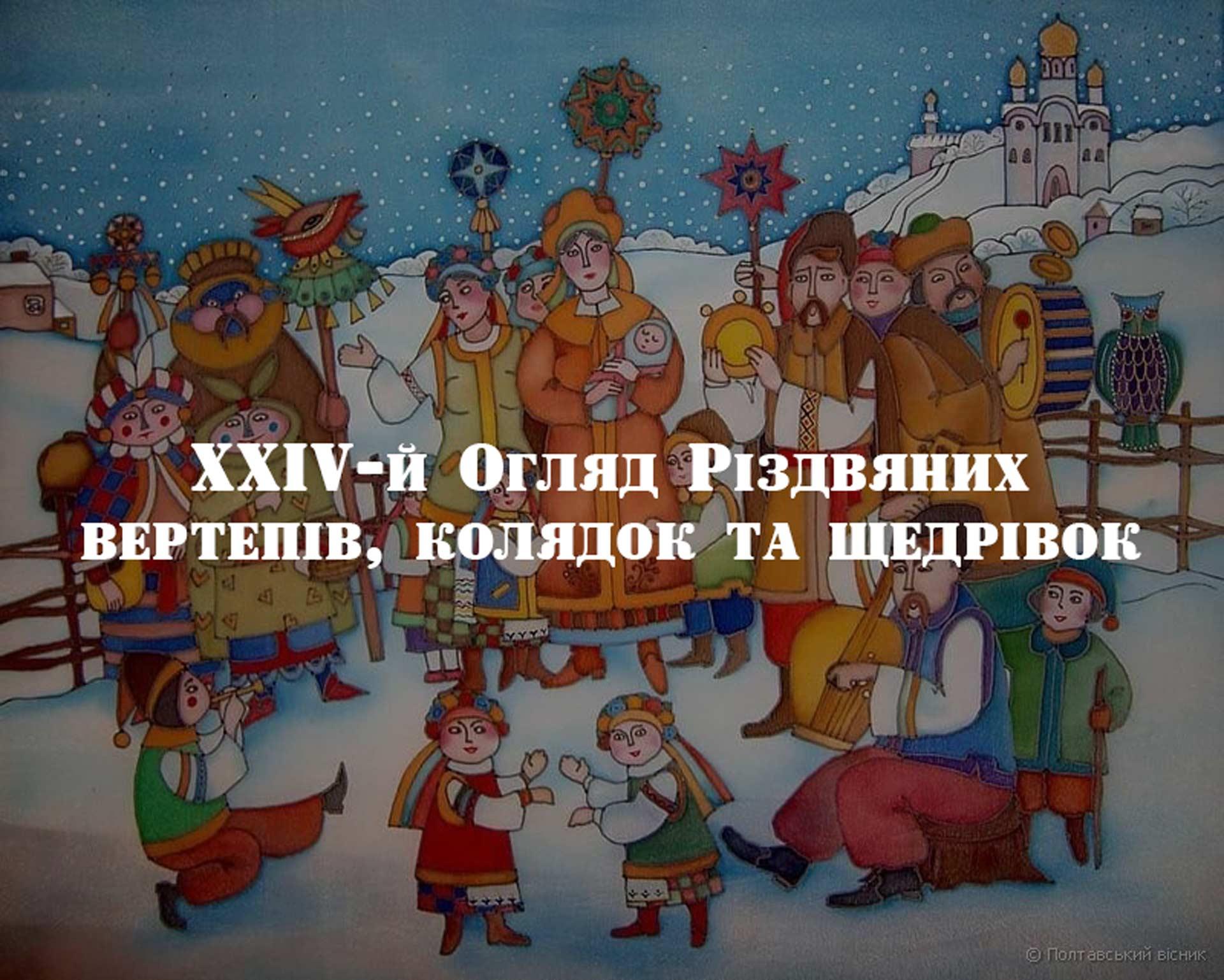 rozpochavsya-pryjom-zayavok-dlya-uchasti-v-konkursi-rizdvyani-vertepy-2020
