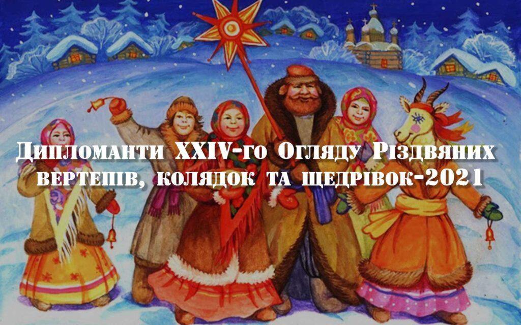 dyplomanty-hhiv-go-oglyadu-rizdvyanyh-vertepiv-kolyadok-ta-shhedrivok-2021