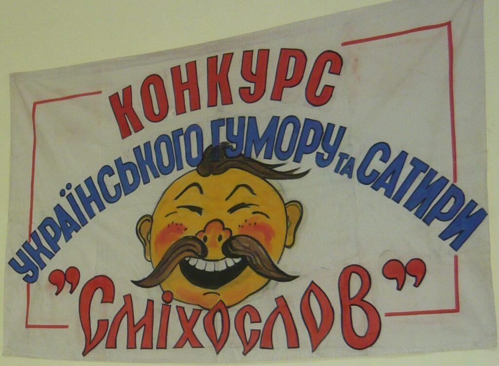 pochatok-pryjomu-zayavok-na-xviii-konkurs-ukrayinskogo-gumoru-ta-satyry-smihoslov-21