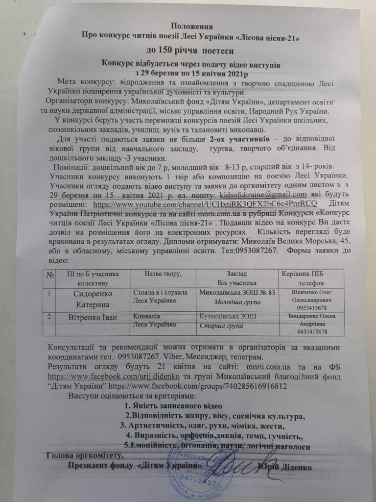 rozpochavsya-pryjom-zayavok-na-konkurs-chyttsiv-poeziyi-lesi-ukrayinky-lisova-pisnya-2021-1