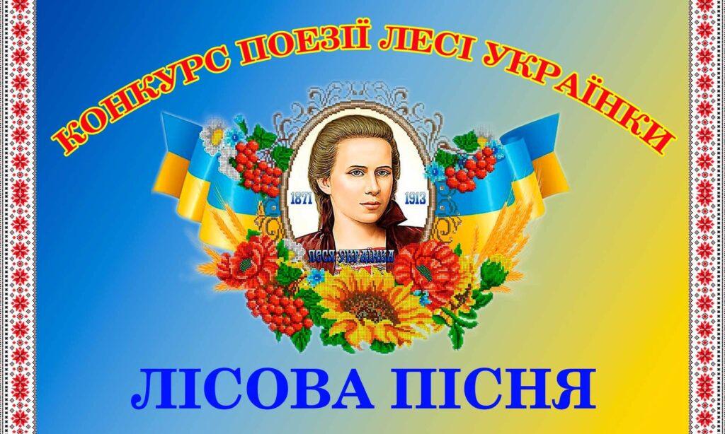 rozpochavsya-pryjom-zayavok-na-konkurs-chyttsiv-poeziyi-lesi-ukrayinky-lisova-pisnya-2021