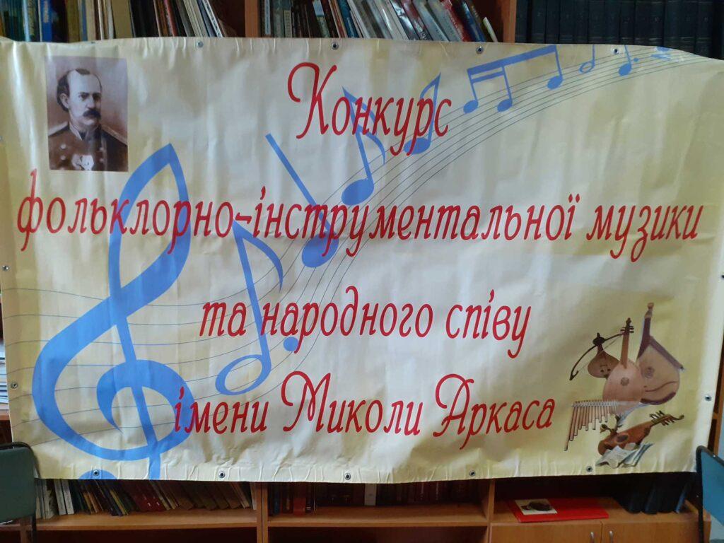 pochatok-pryjomu-zayavok-na-hviii-konkurs-folklorno-instrumentalnoyi-muzyky-ta-narodnogo-spivu-im-mykoly-arkasa