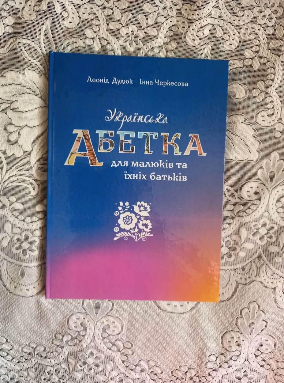 ukrayinska-abetka-dlya-malyukiv-ta-yihnih-batkiv-1