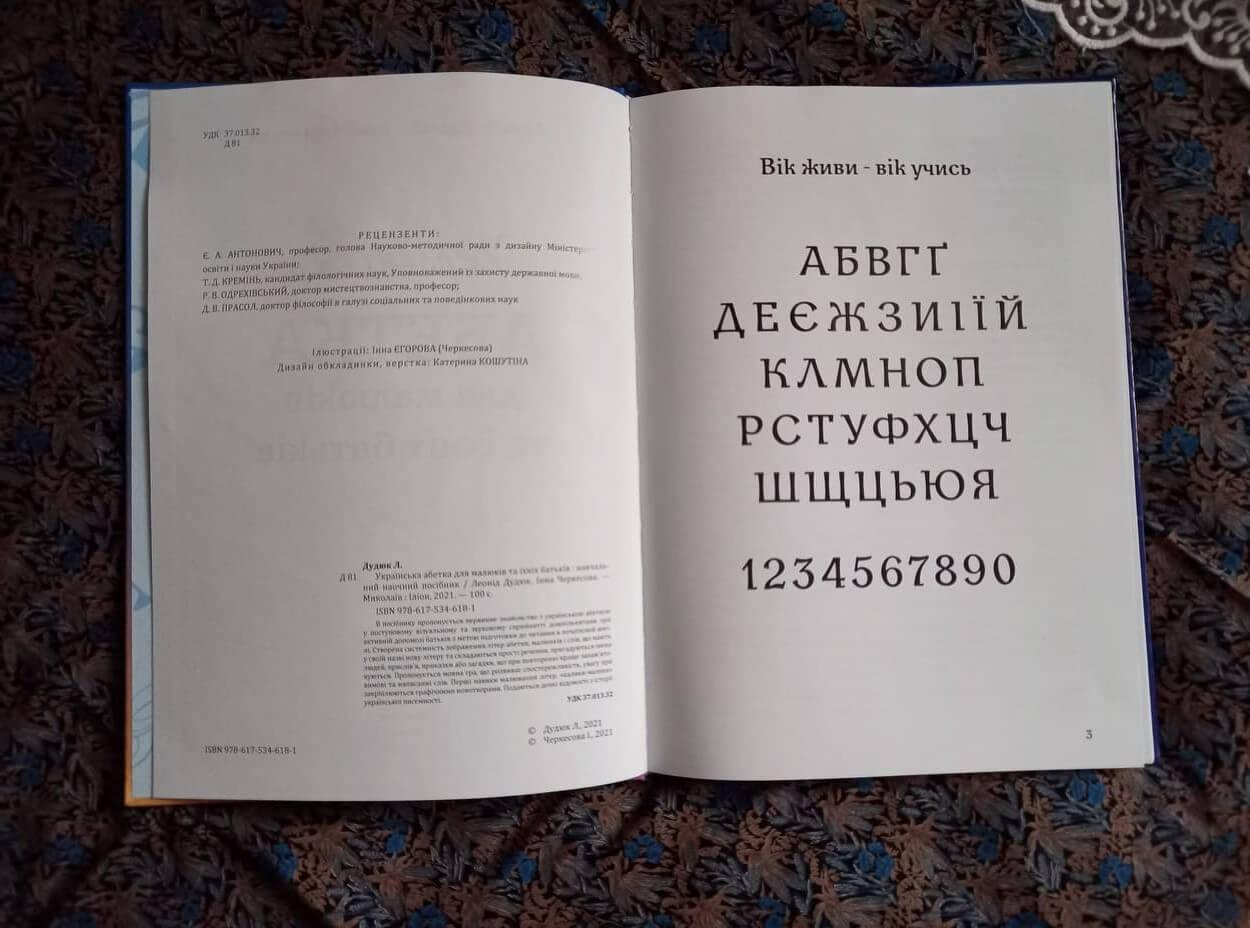 ukrayinska-abetka-dlya-malyukiv-ta-yihnih-batkiv-3